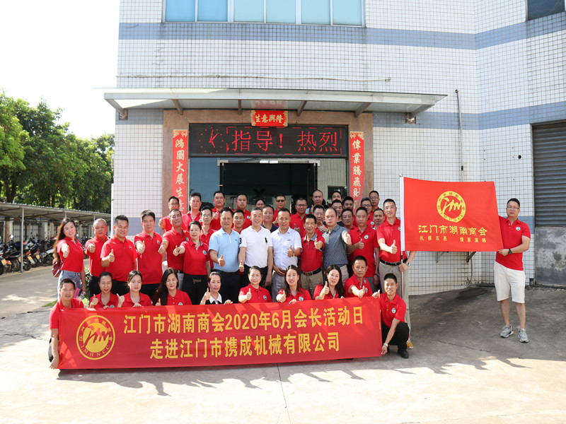 Xiecheng Machinery warmly welcomes the leaders of Jiangmen Hunan Chamber of Commerce to come and guide
